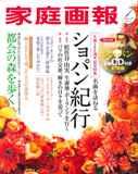 家庭画報2010.7月号表紙