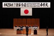 卒業式2011年度-5