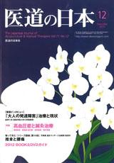 医道の日本2012年12月号(卒後研修記事)