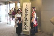 平成25年度卒業式1