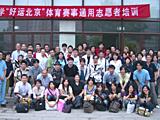 中国研修旅行